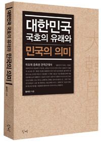 대한민국 국호의 유래와 민국의 의미 : 국호에 응축된 한국근대사