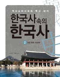 한국사 속의 한국사 2 : 조선왕조 500년