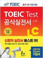 ETS 신토익 공식실전서 LC (리스닝) 출제기관 독점 공개