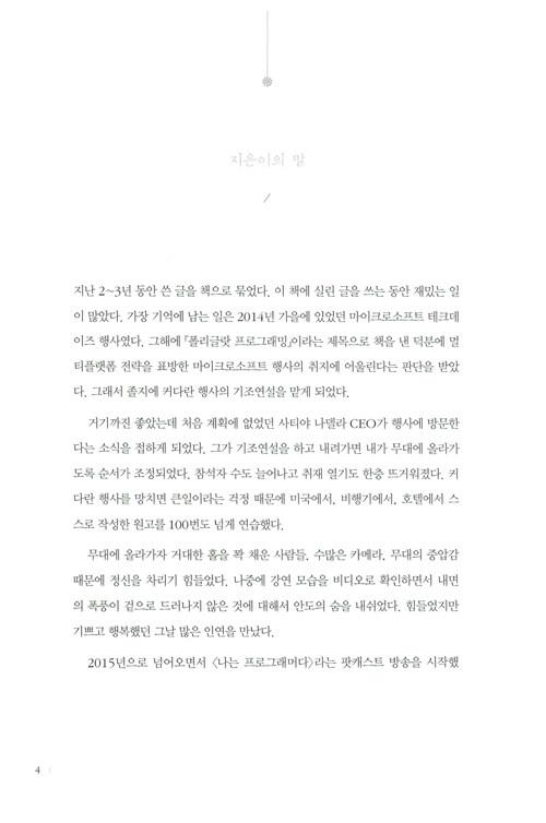 (임백준의) 대살개문 : 대한민국을 살리는 개발자 문화