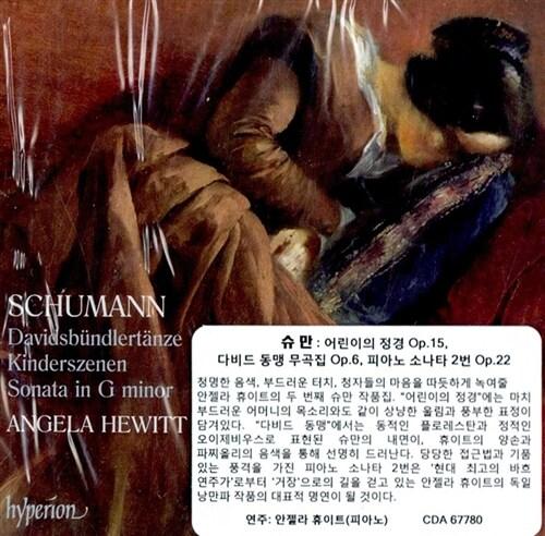 [수입] 슈만 : 어린이의 정경 & 다비드 동맹 무곡집 & 피아노 소나타 2번 OP.22