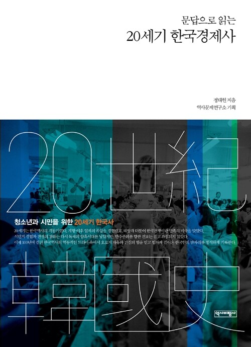 문답으로 읽는 20세기 한국경제사