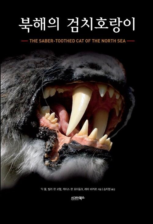 북해의 검치호랑이