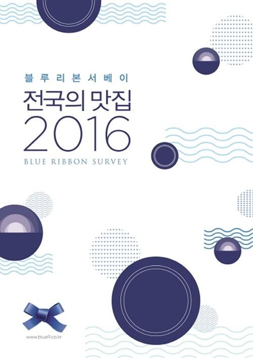 전국의 맛집 2016
