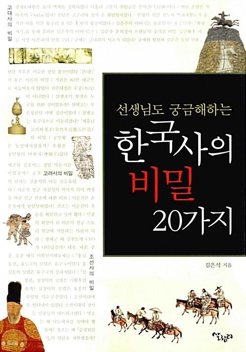 한국사의 비밀 20가지