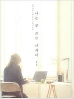 [중고] 나는 글 쓰는 여자다