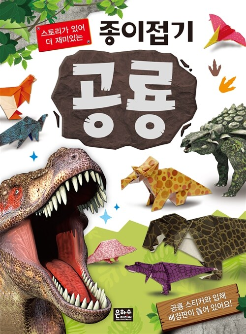 종이접기 공룡