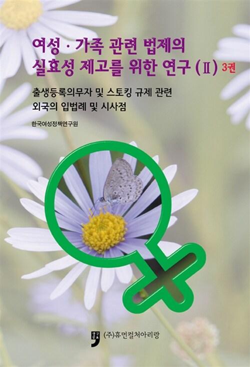 여성.가족 관련 법제의 실효성 제고를 위한 연구 (2) 3