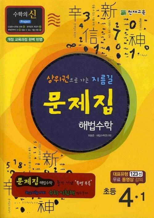 초등 문제집 해법수학 4-1