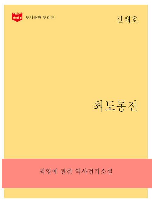 한국문학전집259: 최도통전