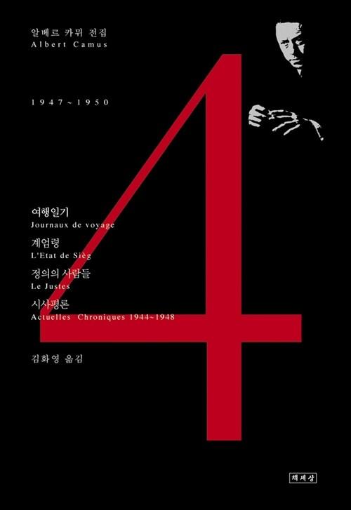 [중고] 알베르 카뮈 전집 4