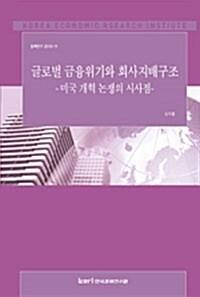 글로벌 금융위기와 회사지배구조