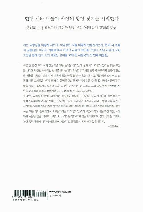 익명의 밤 : 서동욱 비평집