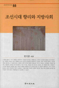 조선시대 향리와 지방사회