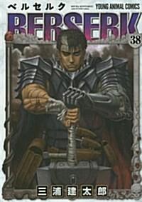 ベルセルク(38): ヤングアニマルコミックス (コミック)