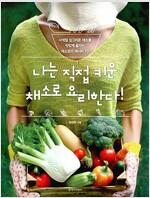 나는 직접 키운 채소로 요리한다!