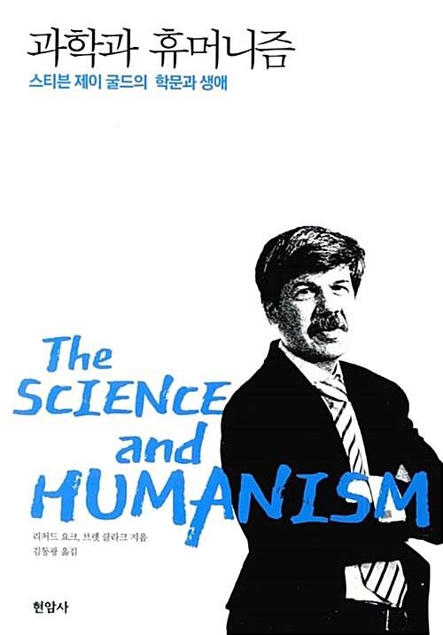 과학과 휴머니즘