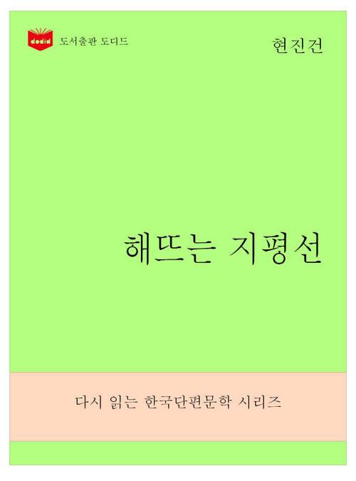 한국문학전집274: 해뜨는 지평선