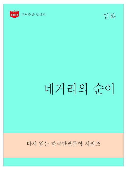 한국문학전집275: 네거리의 순이