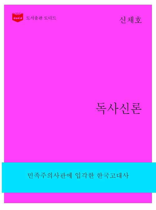 한국문학전집260: 독사신론
