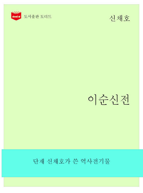 한국문학전집: 이순신전 (신채호 01)
