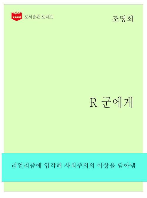 한국문학전집262: R 군에게