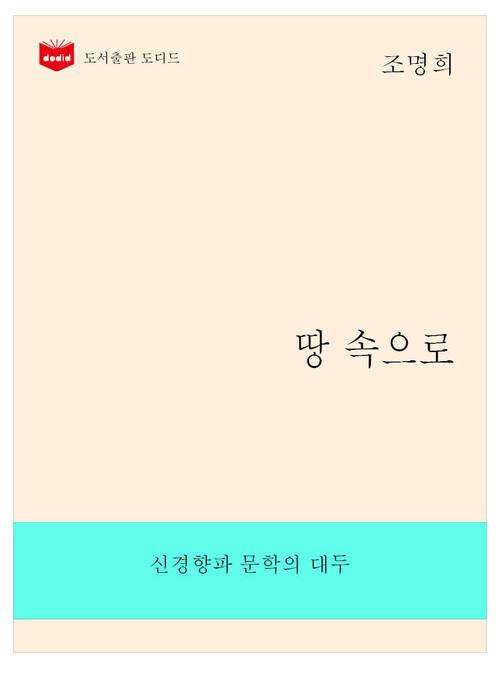 한국문학전집265: 땅속으로