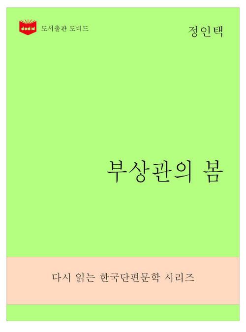 한국문학전집271: 부상관의 봄