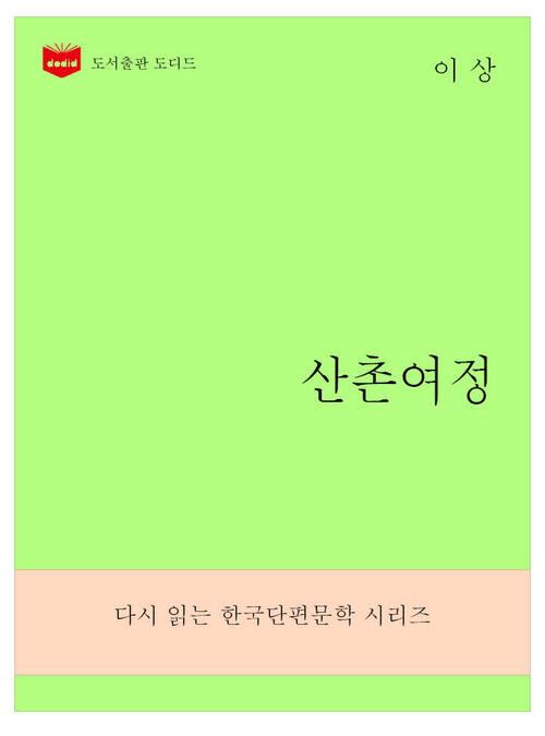 한국문학전집272: 산촌여정
