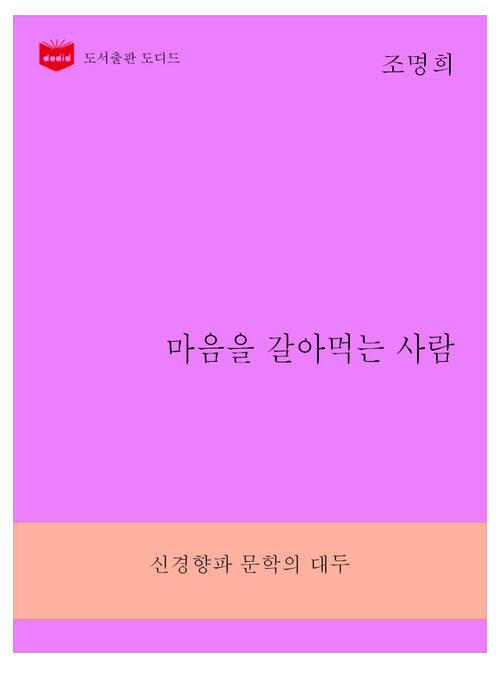한국문학전집268: 마음을 갈아먹는 사람
