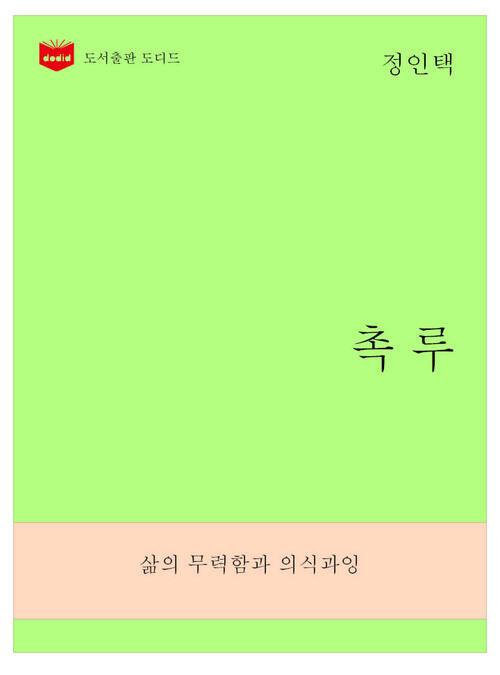 한국문학전집269: 촉루