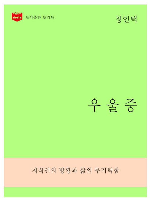 한국문학전집270: 우울증