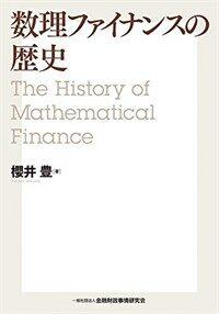 数理ファイナンスの歷史