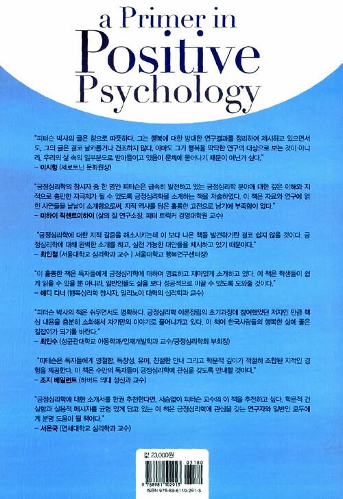 (크리스토퍼 피터슨의) 긍정심리학 프라이머