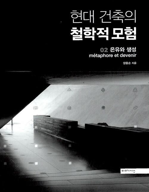 현대 건축의 철학적 모험 2 : 은유와 생성