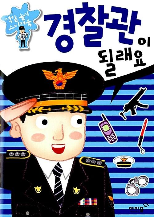 경찰관이 될래요