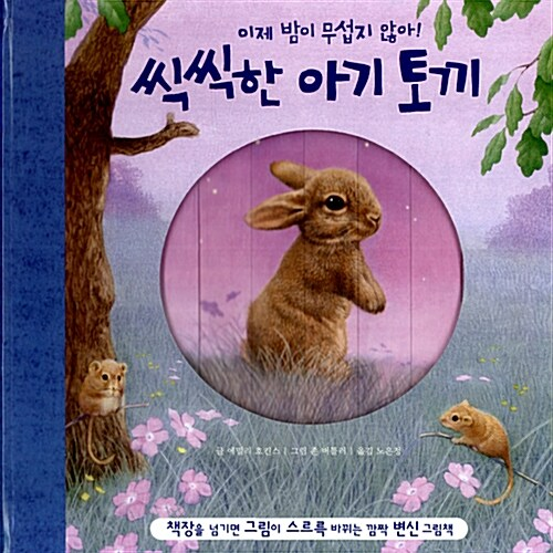 [중고] 씩씩한 아기 토끼