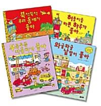 리처드 스캐리 보물창고 세트 - 전4권