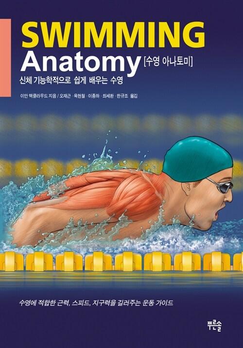 수영 아나토미