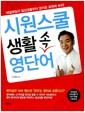 [중고] 시원스쿨 생활속 영단어 (MP3파일 무료 다운로드)