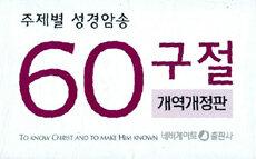 주제별 성경암송 60구절 : 개역개정판