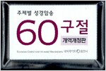 [중고] 주제별 성경암송 60구절 : 개역개정판