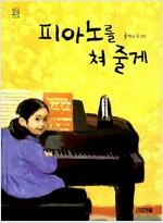 피아노를 쳐 줄게
