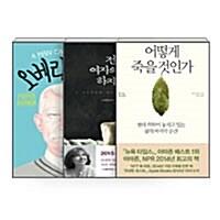 [세트] 비밀독서단 24회차 상위 0.1% 독서광들은 뭐 읽지? - 전3권
