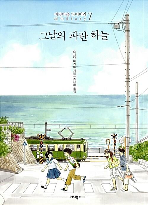 그날의 파란 하늘 : 바닷마을 다이어리 7