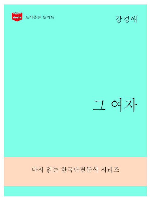 한국문학전집279: 그 여자
