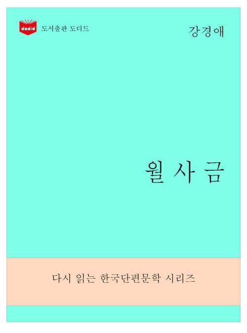 한국문학전집280: 월사금