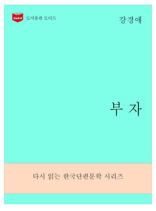한국문학전집281: 부자
