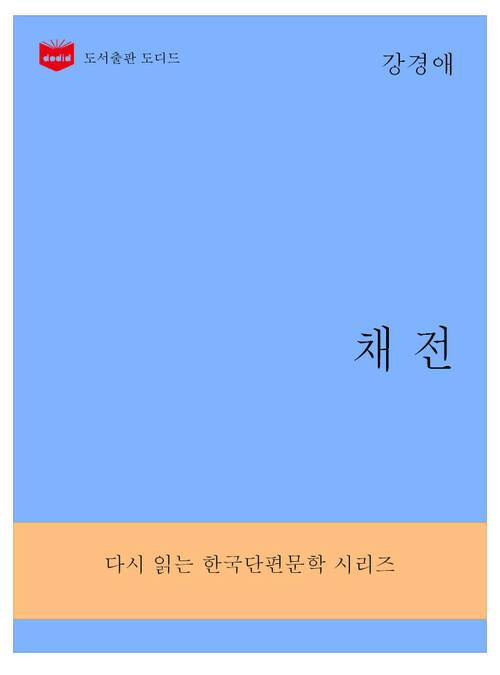 한국문학전집282: 채전