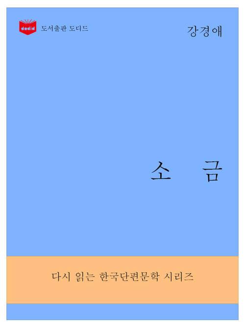 한국문학전집285: 소금